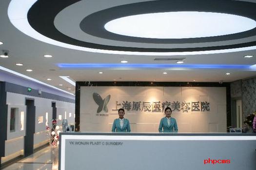 上海原辰医疗整形医院