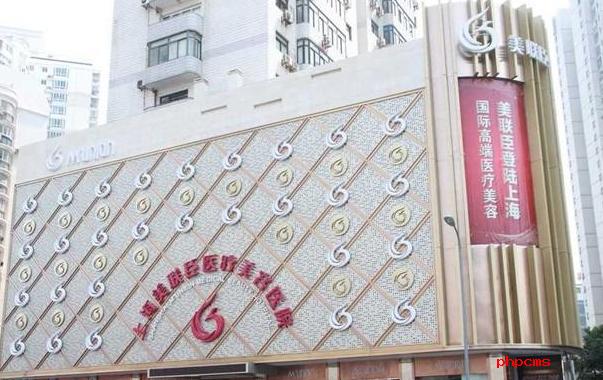 上海美联臣医疗整形医院