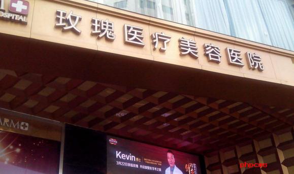 上海玫瑰国际美容整形医院