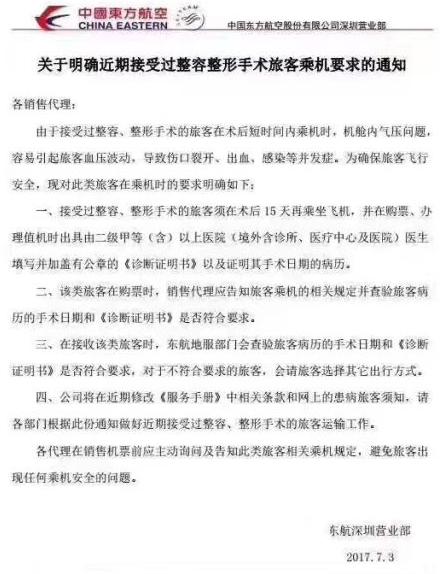 深圳天丽整形东方航空制定的整容整形手术旅客的乘机要求须知
