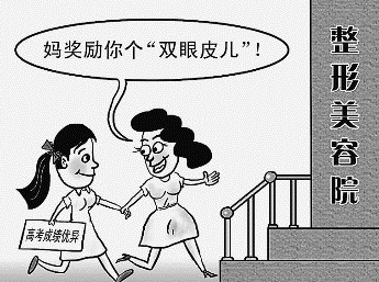 据统计:南京暑假整形美容手术一半都是学生