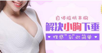 南昌自体脂肪隆胸多少钱
