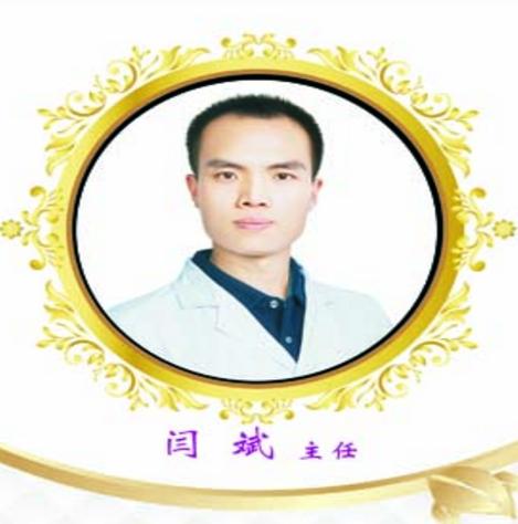 闫斌 郑州蕴美医疗整形医院