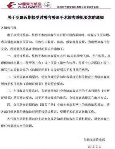 铜陵博爱整形医院东航深圳营业部:整形后的旅客须术后15天再乘坐飞机