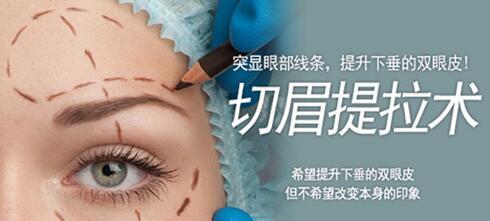 做切眉手术过程 可以除皱吗