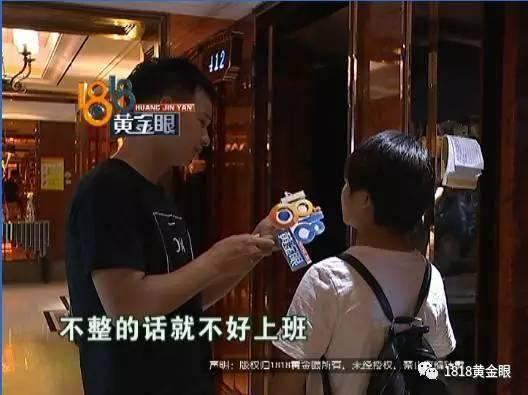 广东农垦整形离谱!杭州一会所招聘服务员要求上班前先整容