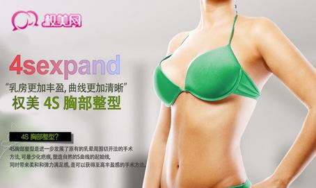 巨乳缩小 打造完美胸型