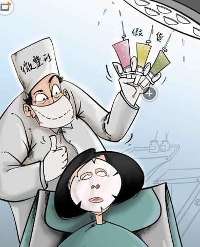 """深圳易容颜整形整形美容 切勿轻信""""三无""""微整形项目"""