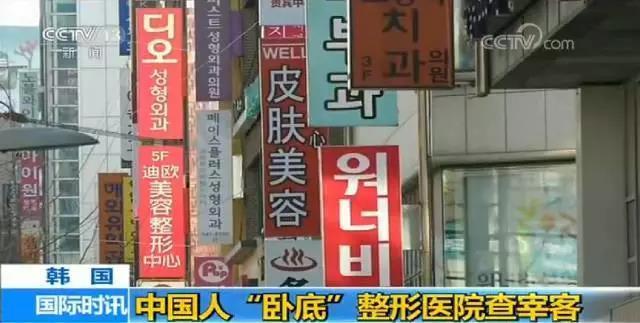 安庆现代整形医院记者暗访韩国整形业 专宰我国客收费最多贵10倍