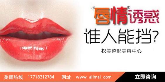 注射胶原蛋白丰唇的效果