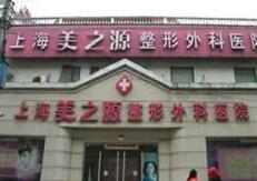 上海美之源整形美容医院