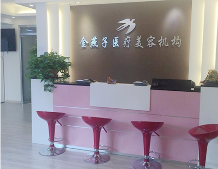 北京金燕子医疗美容整形医院