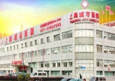 上海城市医院整形外科
