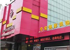 上海东方丽人医疗美容医院