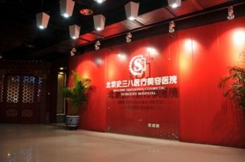 北京史三八医疗美容整形医院