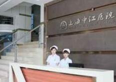 上海申江医院生殖整形