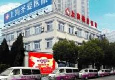 上海圣爱医院整形科