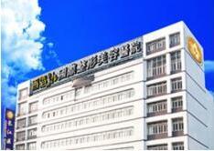 香港长江国际整形美容医院