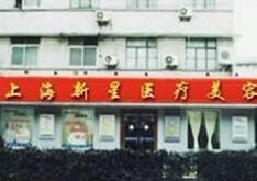 上海新星医疗美容整形医院