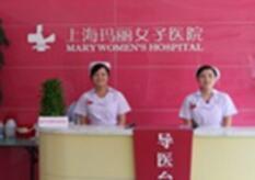 上海玛丽医院整形美容医院