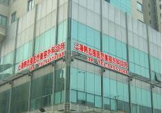 上海韩志强医疗美容整形医院