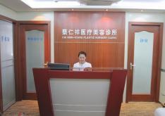 上海蔡仁祥医疗美容医院