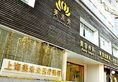 上海美未央医疗美容医院