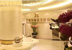 上海万丽医疗美容医院