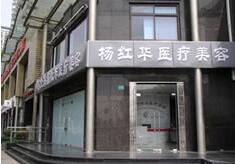 上海杨红华医疗整形医院