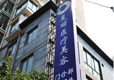 上海复丽医疗美容医院