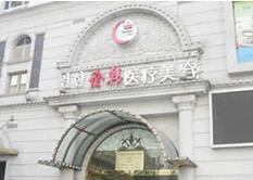 上海诠韩医疗美容医院
