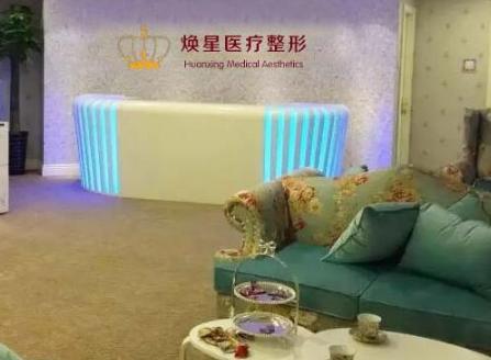 北京焕星整形美容医院