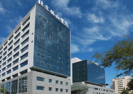 北京协和医院整形科