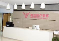 上海微藍醫療美容整形醫院