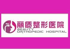 上海安达丽质整形美容医院