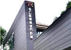 上海名仁整形医院