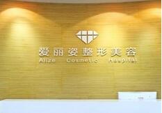 上海爱丽姿整形医院