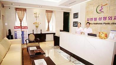 北京金炫澈整形美容医院