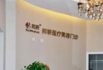 北京邦妍医疗美容整形医院
