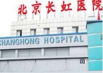 北京长虹医院整形科