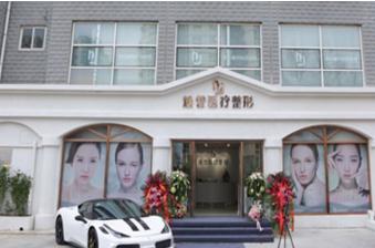 北京焕誉医疗美容整形医院