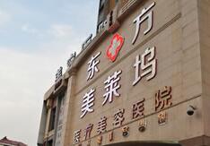 淮北东方美莱坞整形医院