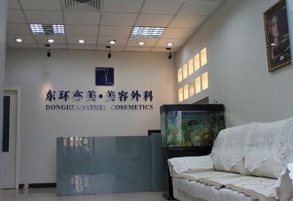 北京东环亦美整形美容医院