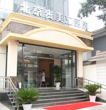 北京贵美汇医疗美容整形医院