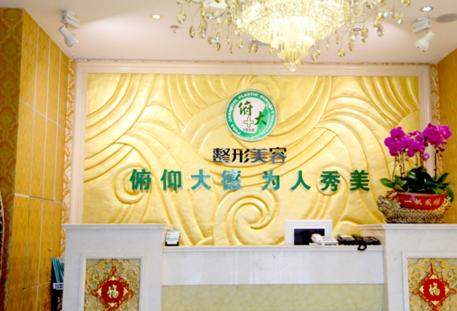 北京俯大医疗美容整形医院