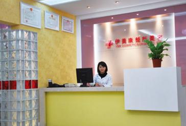 北京伊美康整形美容医院