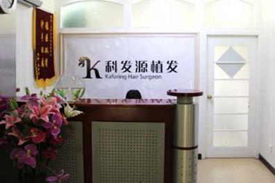 北京科发源医疗美容整形医院