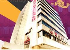 福州曙光国际整形美容医院