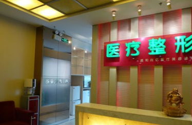 北京嘉和尚亿医疗美容整形医院