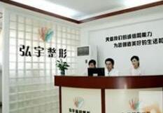 福州弘宇医疗美容医院
